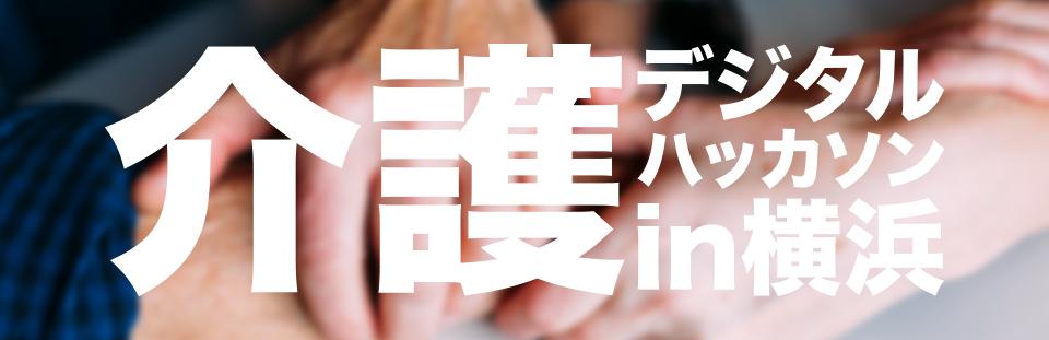 介護デジタルハッカソンin横浜