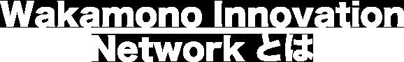 Wakamono Innovation Network 2019とは
